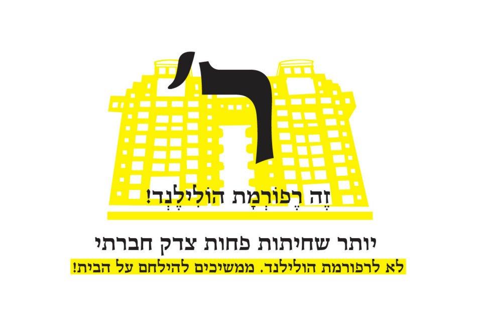 לוגו המאבק נגד הרפורמה